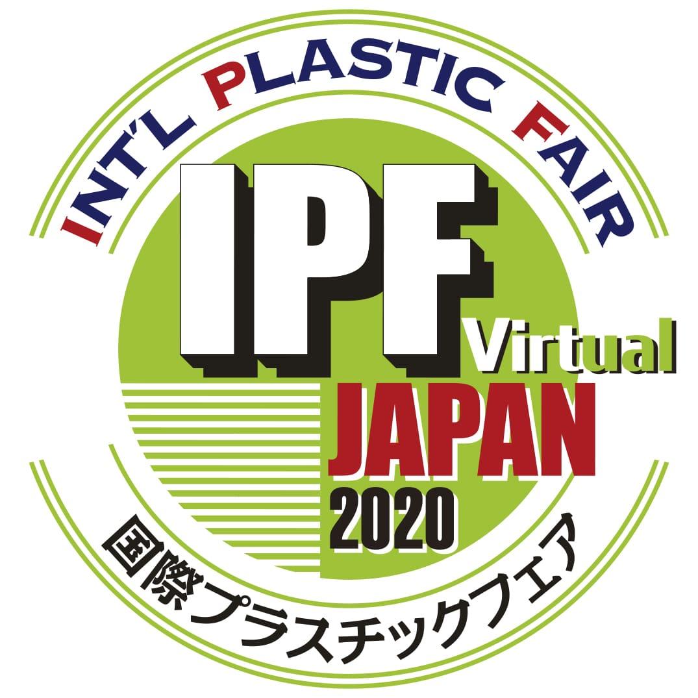 国際プラスチックフェア(IPF Japan2020virtual)出展のお知らせ